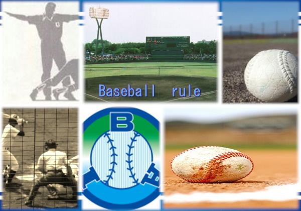 野球規則へようこそ