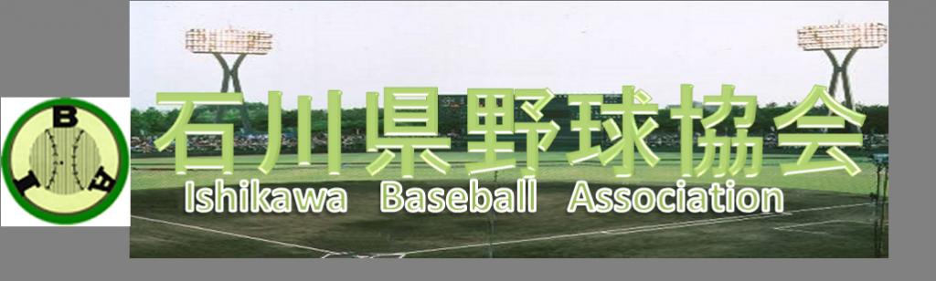 IBA 石川県野球協会